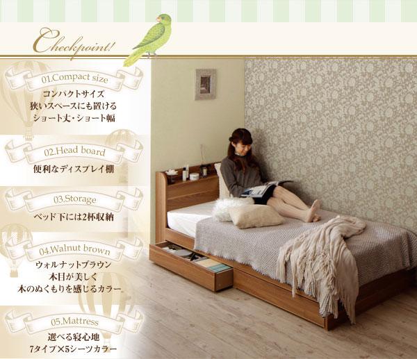 ショート丈収納付きベッド【Caterina】カテリーナ特徴