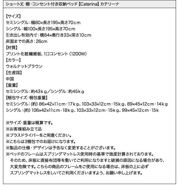 ショート丈収納付きベッド【Caterina】カテリーナ詳細