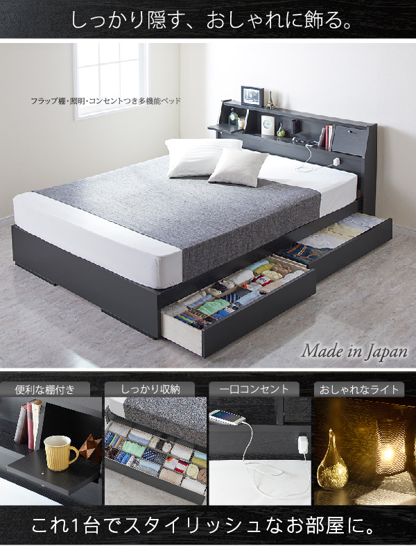 多機能収納付きベッド【Cercatore】チェルカトーレ