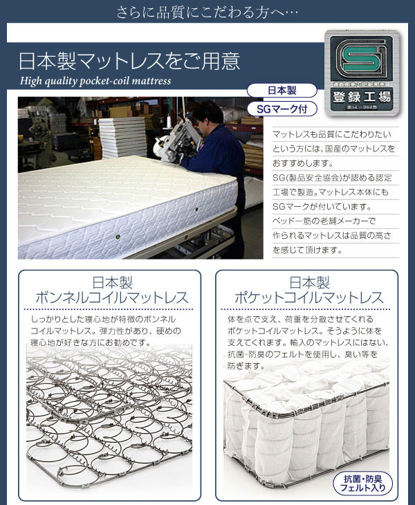 日本製マットレスをご用意