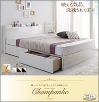 収納付きベッド【Champanhe】シャンパニエ