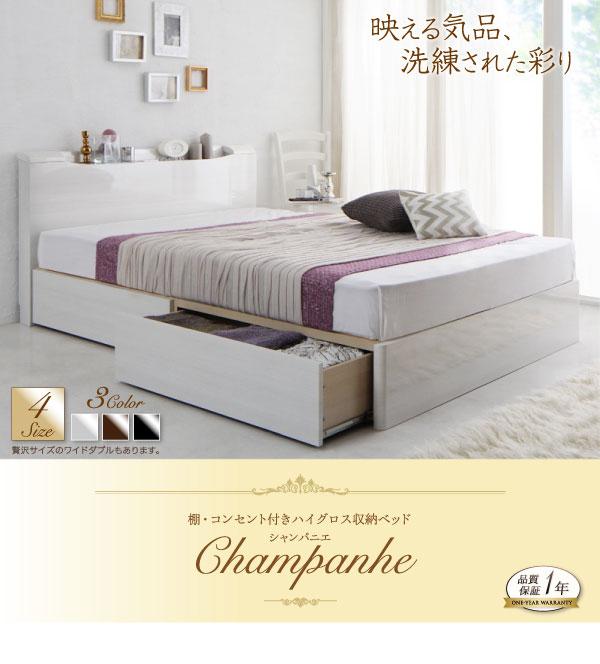 鏡面加工 収納付きベッド【Champanhe】シャンパニエ