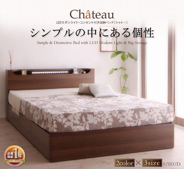 収納付きベッド【Chateau】シャトー