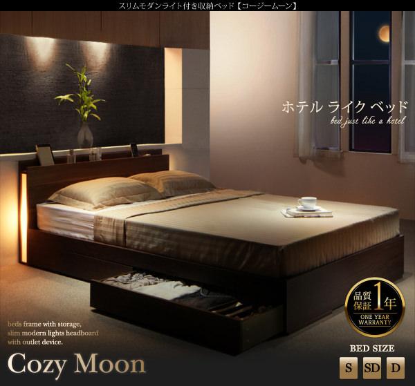 収納付きベッド【Cozy Moon】コージームーン