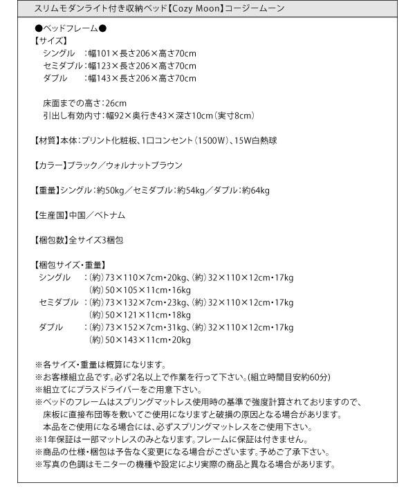 収納付きベッド【Cozy Moon】コージームーン詳細