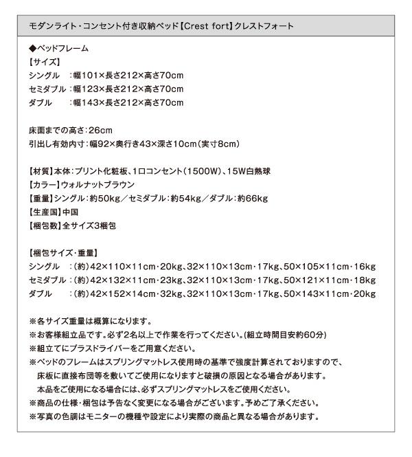 収納付きベッド【Crest fort】クレストフォート詳細