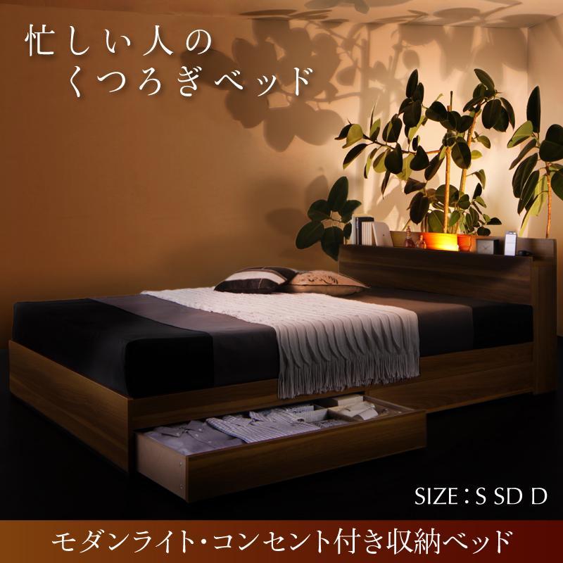 収納付きベッド【Crest fort】クレストフォート