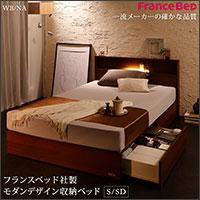 フランスベッド 収納付きベッド【Crest Prime】クレストプライム
