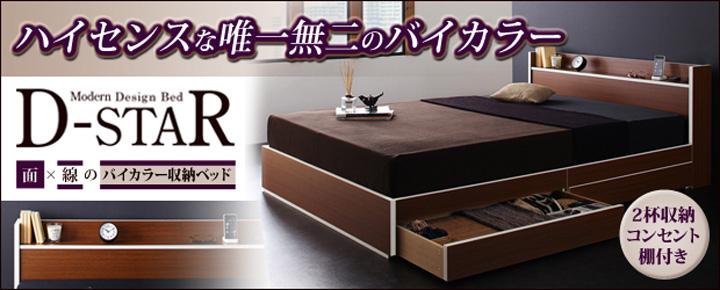 収納付きベッド【D-star】ディースター