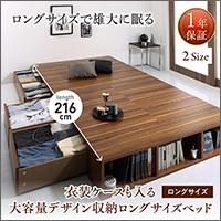 ロングサイズ収納付きベッド【Daryl-long】ダリル・ロング