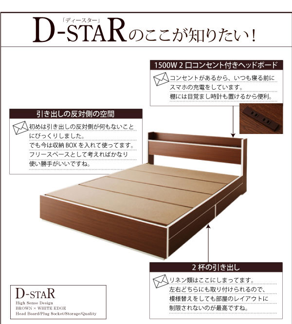収納付きベッド【D-star】ディースターのここが知りたい