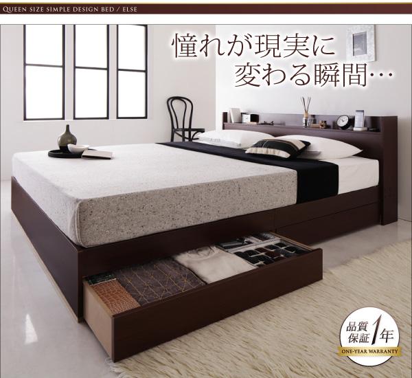 収納付きベッド【Else】エルゼ