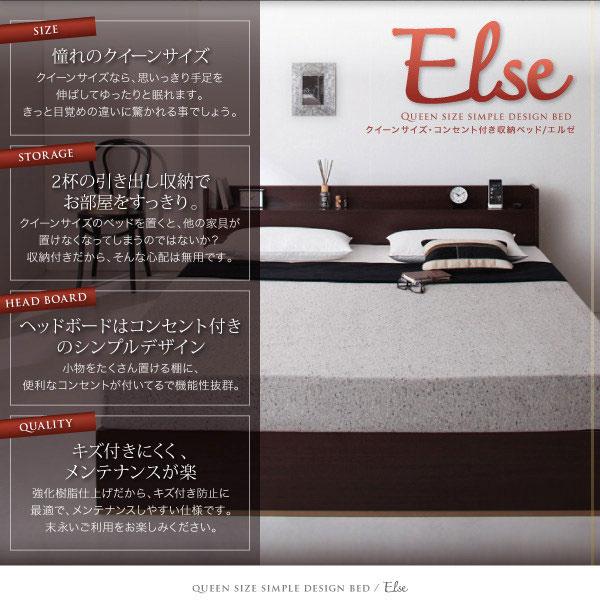 収納付きベッド【Else】エルゼの特徴