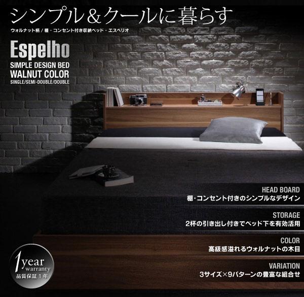 収納付きベッド【Espelho】エスペリオ特徴