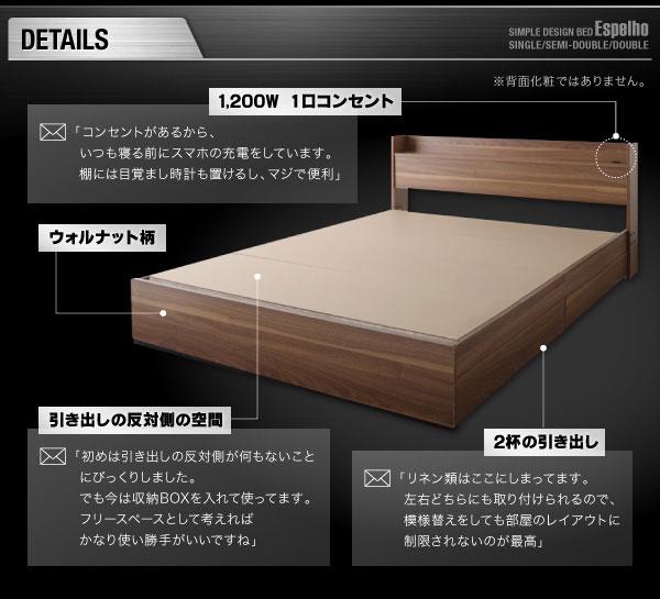 収納付きベッド【Espelho】エスペリオの特徴