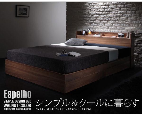 収納付きベッド【Espelho】エスペリオ
