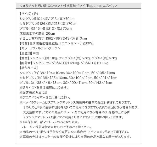 収納付きベッド【Espelho】エスペリオ詳細