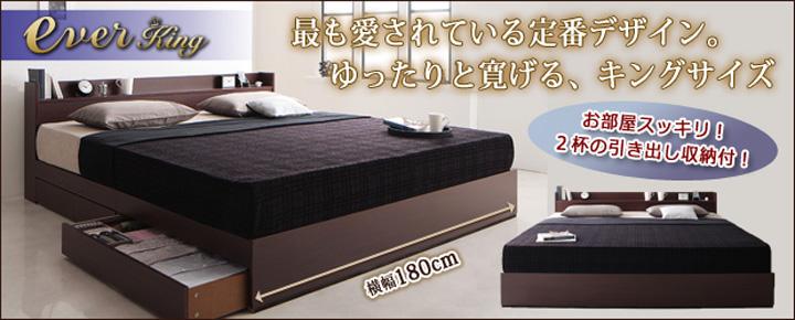 収納付きベッド【EverKing】エヴァーキング