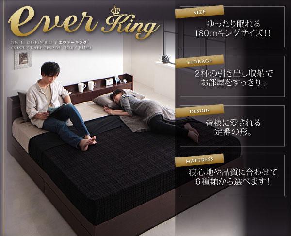 収納付きベッド【EverKing】エヴァーキングの特徴
