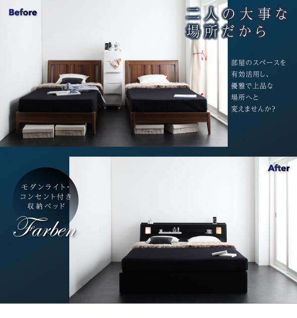 ベッド設置前と後