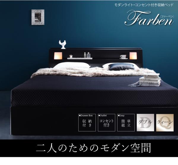 収納付きベッド【Farben】ファーベン