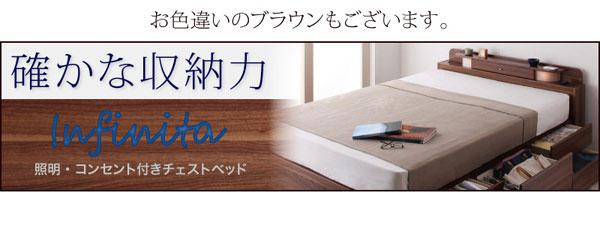 収納ベッド【Infinita】インフィニタ