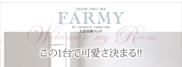 チェストベッド【FARMY】ファーミー