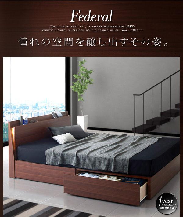 スリムデザイン収納付きベッド【Federal】フェデラル