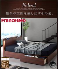 収納付きベッド【Federal】フェデラル