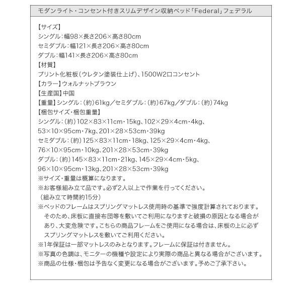 スリムデザイン収納付きベッド【Federal】フェデラル詳細