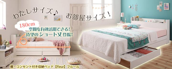 収納ベッド【Fleur】フルール