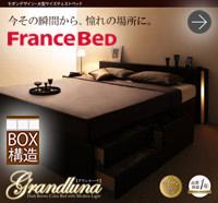 大型サイズチェストベッド【Grandluna】グランルーナ