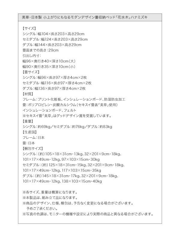 畳収納付きベッド【花水木】ハナミズキ詳細