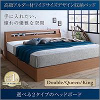高級アルダー材 収納付きベッド【Hrymr】フリュム