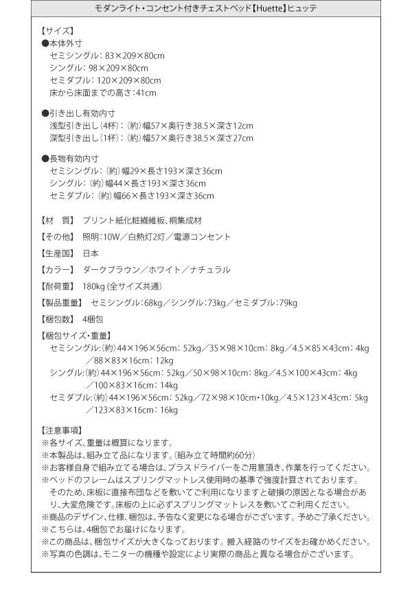 チェストベッド【Huette】ヒュッテ詳細