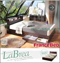 収納すのこベッド【LaBrea】ラブレア