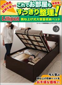跳ね上げ式大容量収納付きベッド【Lilliput 】リリパット開閉も容易な軽量、薄型のマットレスは寝心地も重視のポケットコイルタイプ