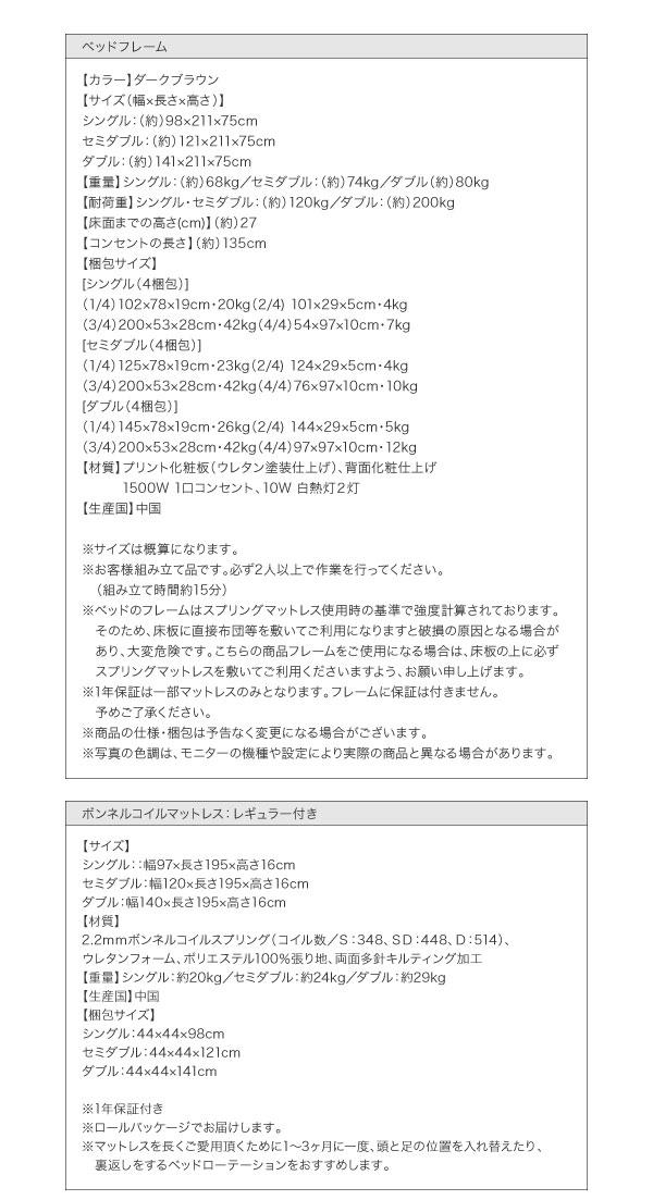 収納付きベッド【Luar】ルアール詳細