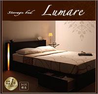 収納付きベッド 【Lumiere】リュミエール