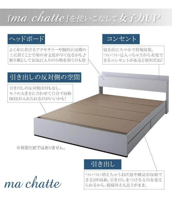 収納付きベッド【ma chatte】マシェットの特徴