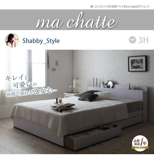 収納付きベッド【ma chatte】マシェット