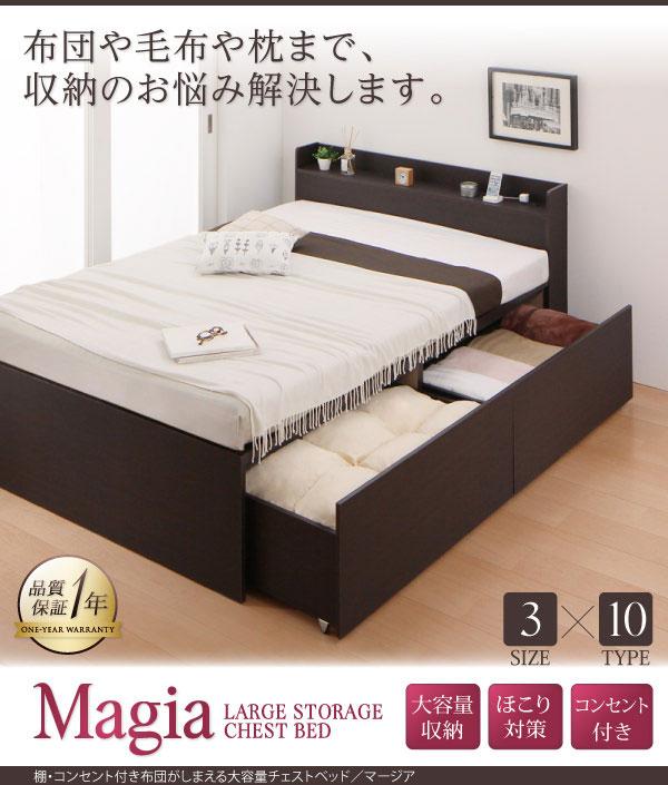 布団がしまえる大容量チェストベッド【Magia】マージア