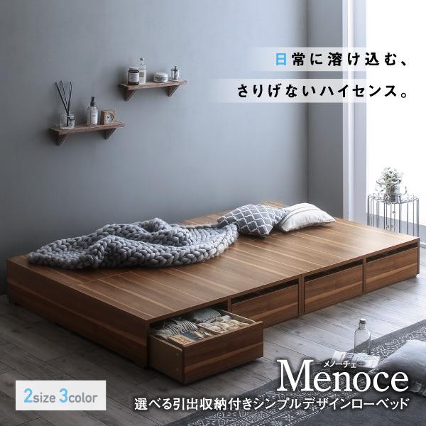 選べる引出収納付フロアベッド【Menoce】メノーチェ
