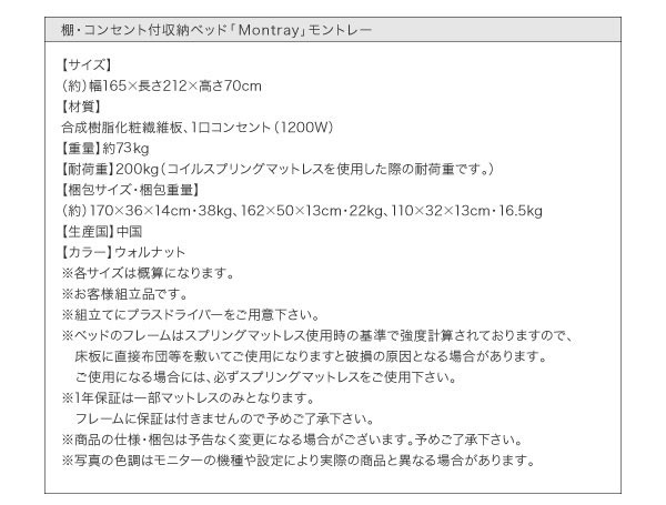 収納付きベッド【Montray】モントレー