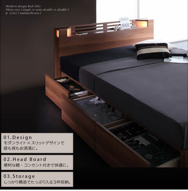 収納付きベッド【Olro】オルロ特徴