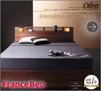 収納付きベッド【Olro】オルロ