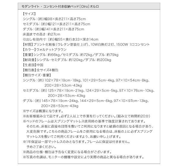 収納付きベッド【Olro】オルロ詳細