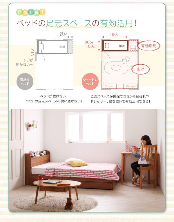 ベッドの足元スペースの有効活用