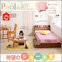 ショート丈 収納付きベッド【Paola】パオラ