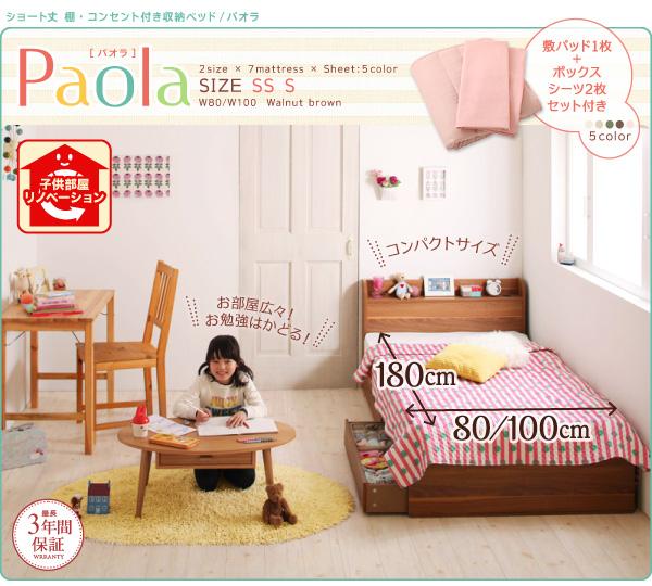 ショート丈収納付きベッド【Paola】パオラ